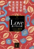 Love恋、すなわち罠 ミステリー傑作選 講談社文庫