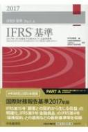 IFRS(R)基準 2017