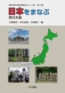日本をまなぶ 東日本編 東京学芸大学地理学会シリーズ2