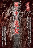 蔵の中の鬼女 TH Literature Series