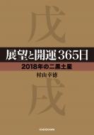 展望と開運365日 2018年の二黒土星 中経の文庫