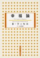 幸福論 角川ソフィア文庫