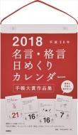 2018年版 No.E501 名言・格言日めくりカレンダー(手帳大賞作品集) B5サイズ