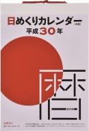 2018年版 No.E502 日めくりカレンダー(中型) 9号