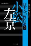 日本SF傑作選 2 小松左京 神への長い道 / 継ぐのは誰か? ハヤカワ文庫