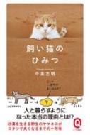 飼い猫のひみつ イースト新書Q
