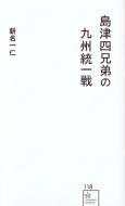 島津四兄弟の九州統一戦 星海社新書