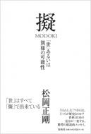 擬 MODOKI 「世」あるいは別様の可能性