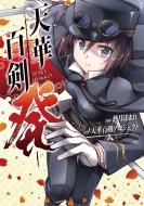 天華百剣 -発-電撃コミックスnext