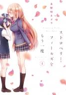 木野咲カズラ/ストロベリー・フィールズをもう一度 1 電撃コミックスnext