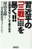 習近平の「三戦」を暴く!!