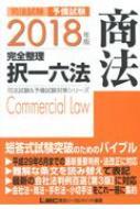司法試験&予備試験完全整理択一六法 商法 2018年版 司法試験&予備試験対策シリーズ