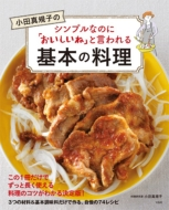 小田真規子のシンプルなのに「おいしいね」と言われる基本の料理