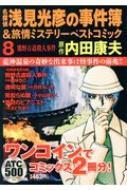名探偵 浅見光彦の事件簿 & 旅情ミステリー 8 秋田トップコミックス 500