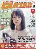 Go! Go! GUITAR (ギター)2017年 11月号