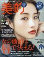 美的ライト版 美的 (BITEKI)2017年 11月号増刊
