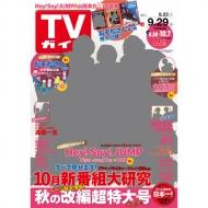 TVガイド中部版 2017年 9月 29日号