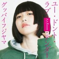 ユー・ドント・ラブ・ミー・テンダー 【初回限定盤】(DVD)