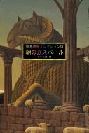 筒井康隆コレクション 7 朝のガスパール