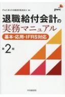 退職給付会計の実務マニュアル 第2版 基本・応用・IFRS対応