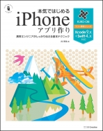 本気ではじめるiPhoneアプリ作り Xcode9.x+Swift4.x対応
