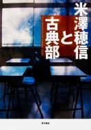 米澤穂信と古典部