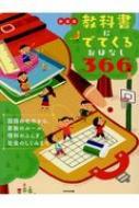 教科書にでてくるおはなし366 国語の名作から、算数のルール、理科のふしぎ、社会のしくみまで