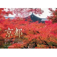 京都名所カレンダー2018