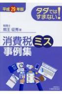 タダではすまない!消費税ミス事例集 平成29年版