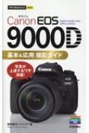 Canon EOS 9000D基本 & 応用撮影ガイド 今すぐ使えるかんたんmini
