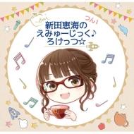 新田恵海のえみゅーじっく♪ ろけっつ☆つん1