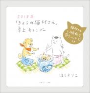 2018年 きょうの猫村さん 卓上カレンダー