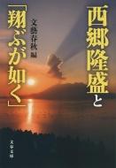 西郷隆盛と「翔ぶが如く」 文春文庫
