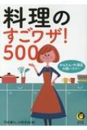 料理のすごワザ!500 KAWADE夢文庫