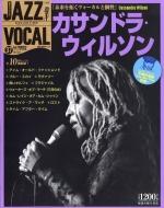 隔週刊CDつきマガジン JAZZ VOCAL COLLECTION (ジャズ・ヴォーカル・コレクション)2017年 10月 10日号