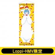 等身大タペストリー(からあげクン / レム)/ Re:ゼロから始める異世界生活 【Loppi・HMV限定】