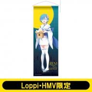 等身大タペストリー(お月見 / レム)/ Re:ゼロから始める異世界生活 【Loppi・HMV限定】