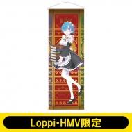 等身大タペストリー(読書 / レム)/ Re:ゼロから始める異世界生活 【Loppi・HMV限定】