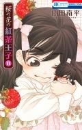 桜の花の紅茶王子 11 花とゆめコミックス