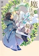 魔法使いの騎士 花丸コミックス・プレミアム
