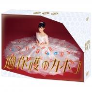 「過保護のカホコ」DVD-BOX