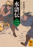 水滸伝2 講談社学術文庫