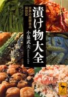漬け物大全 世界の発酵食品探訪記 講談社学術文庫
