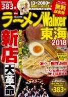 ラーメンWalker東海 2018 ラーメンウォーカームック