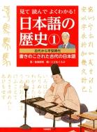 見て読んでよくわかる!日本語の歴史 書きのこされた古代の日本語 1 古代から平安時代