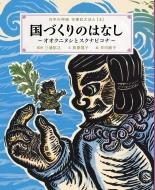 国づくりのはなし オオクニヌシとスクナビコナ 日本の神話古事記えほん