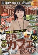 Kansai Walker 関西ウォーカー 2017年 10月 24日号