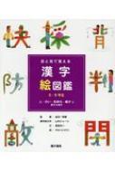 目と耳で覚える漢字絵図鑑 5・6年生 人・行い・気持ち・様子に関する漢字
