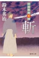 斬 明屋敷番秘録 徳間時代小説文庫