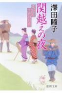 関越えの夜 東海道浮世がたり 徳間時代小説文庫